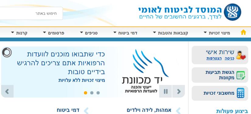 אתר ביטוח לאומי דף הבית